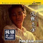 沉默是金 (純銀CD) (中國版)