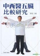 Zhong Xi Yi Wu Zang Bi Jiao Yan Jiu