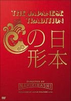 The Japanese Tradition - Nihon no Katachi (Japan Version)