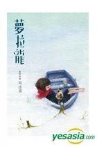 Zhu Mi Wai Chuan2   Meng La Long