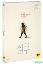 The Soup (DVD) (Korea Version)
