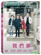 我們家 (2014) (DVD) (台灣版)