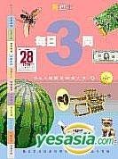 HUANG BA SHI MEI RI3 WEN (4)