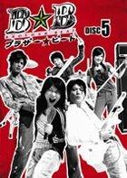 Brother Beat Vol.5 (Japan Version)