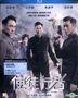 使徒行者 (2016) (Blu-ray) (香港版)