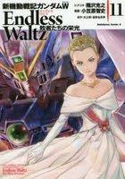 Mobile Suit Gundam Wing Endless Waltz: Haishatachi no Eikou 11