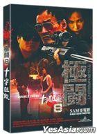 Tournament 8: Double Cross (2021) (DVD) (Hong Kong Version)