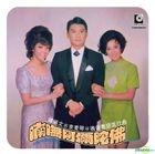 Nan Fu A Mi Tuo Fo (Reissue Version)