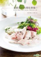 主廚法式料理在家做:東京品川爆滿小酒館「Morceau」特製菜單大公開