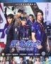 Code Blue: The Movie (2018) (Blu-ray) (English Subtitled) (Hong Kong Version)