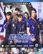 緊急救命 劇場版 (2018) (Blu-ray) (香港版)