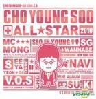Cho Young Soo + All Star Vol. 2.5