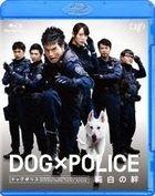 DOG x POLICE 純白之絆 (Blu-ray) (日本版)