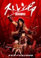 Stranja Navigation DVD (Making) (DVD) (Japan Version)