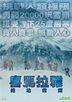 The Himalayas (2015) (DVD) (Hong Kong Version)