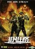 Extraordinary Mission (2017) (DVD) (English Subtitled) (Hong Kong Version)