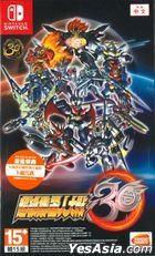 超級機械人大戰 30 (亞洲中日文版)