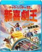 The New King Of Comedy (Blu-ray) (Japan Version)
