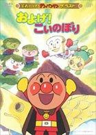 SOREIKE!ANPAN MAN THE BEST::OYOGE!KOINOBORI (Japan Version)