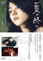 Summer's End (DVD)(Japan Version)