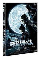 電影 妖怪人間 (DVD)(普通版)(日本版)