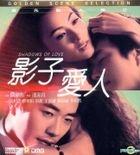 影子爱人 (2012) (VCD) (香港版)