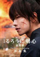 Movie Rurouni Kenshin: The Final / The Beginning Photobook