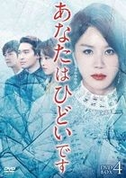 You Are Too Much (DVD) (Box 4) (Japan Version)