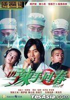 Help!!! (2000) (DVD) (2020 Reprint) (Hong Kong Version)