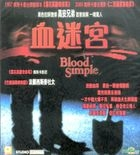 Blood Simple (VCD) (Hong Kong Version)