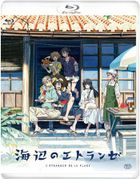L'étranger de la Plage (Blu-ray) (Normal Edition) (Japan Version)