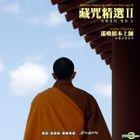 Tibetan Mantra & Sutra in New Age 2 - Lama Channo (Korea Version)