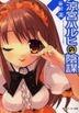 Suzumiya Haruhi no Imbou (Novel)