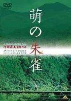 Moe no Suzaku (DVD) (Japan Version)