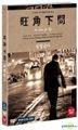 As Tears Go By (DVD) (Korea Version)