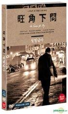 今すぐ抱きしめたい (DVD) (韓国版)