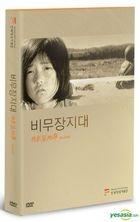 The DMZ (DVD) (Korea Version)