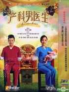 Accoucheur (DVD) (End) (China Version)