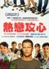 Men In The City 2 (DVD) (Taiwan Version)