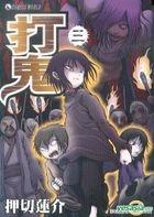 Yuuyami Tokkoutai (Vol.3)