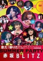 Uta Da! Matsuri Da! - BS-TBS Summer Party In Akasaka Blitz! Fan Kansha Sai Kayousai (DVD) (Japan Version)