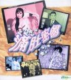 Man Du Mi Quan (VCD) (Hong Kong Version)