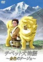 The Tibetan Dog - Kiniro no Doje (DVD) (Japan Version)