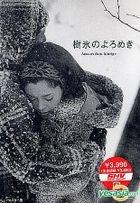 Juhyo no Yoromeki (Japan Version)
