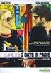 巴黎愛漫遊 (DVD) (香港版)