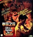 Life Of Rachan The Boxer (VCD) (Hong Kong Version)