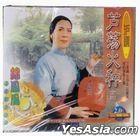 Shanghai Operas -  Lu Dang Huo Zhong (VCD) (China Version)