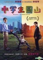 Maruyama,The Middle Schooler (DVD) (Taiwan Version)