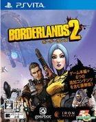 ボーダーランズ2 (日本版)