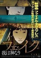 The Fake (DVD) (Japan Version)